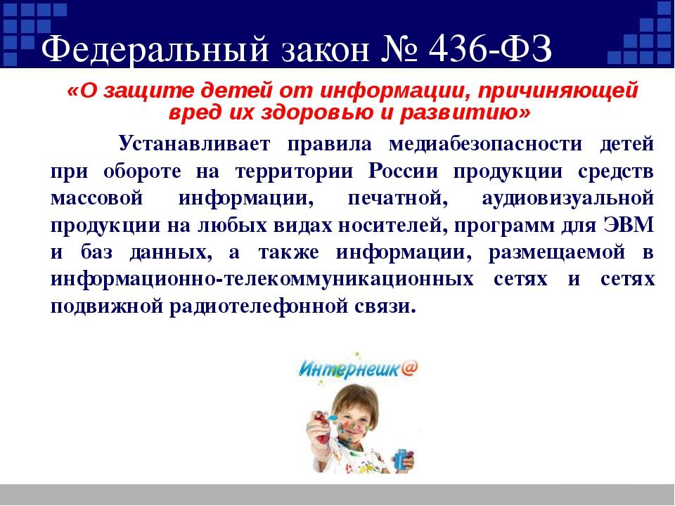 Федеральный закон № 436-ФЗ «О защите детей от информации, причиняющей вред их...