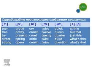 Отработайте произношение следующих согласных: [ tr ][ pr ][ kr ][ tw ][