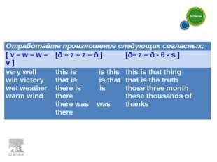 Отработайте произношение следующих согласных: [ v – w – w – v ][ð – z – z –