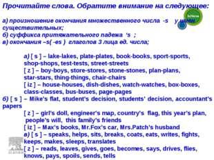 Прочитайте слова. Обратите внимание на следующее: а) произношение окончания м