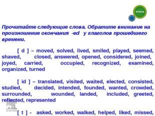 Прочитайте следующие слова. Обратите внимание на произношение окончания -ed у