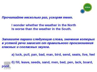 Прочитайте несколько раз, ускоряя темп.  I wonder whether the weather in th