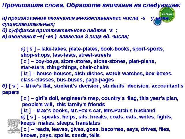 Прочитайте слова. Обратите внимание на следующее: а) произношение окончания м...