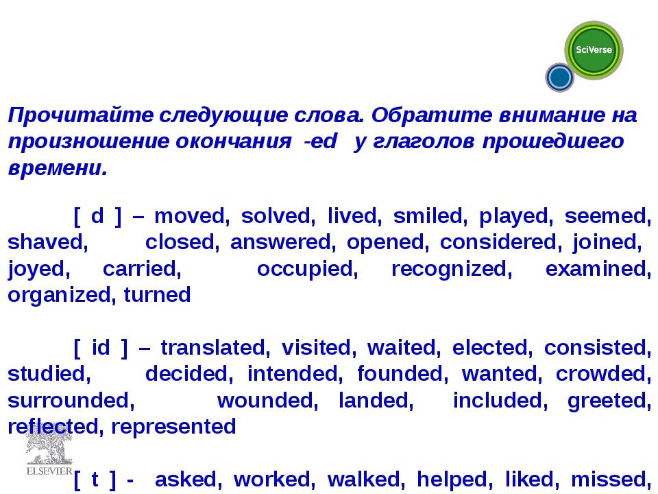 Прочитайте следующие слова. Обратите внимание на произношение окончания -ed у...