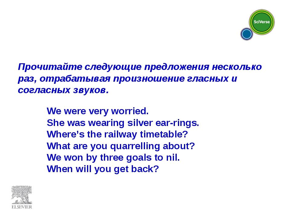 Прочитайте следующие предложения несколько раз, отрабатывая произношение глас...