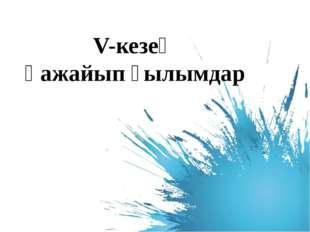 V-кезең Ғажайып ғылымдар