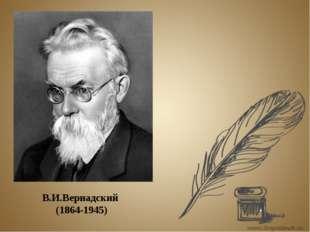 В.И.Вернадский (1864-1945)
