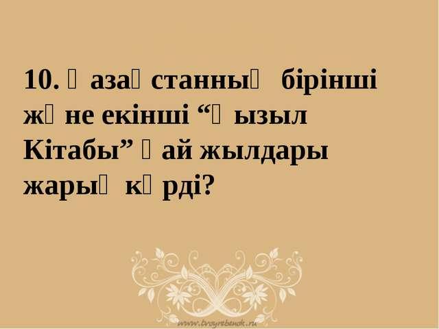 """10. Қазақстанның бірінші және екінші """"Қызыл Кітабы"""" қай жылдары жарық көрді?"""