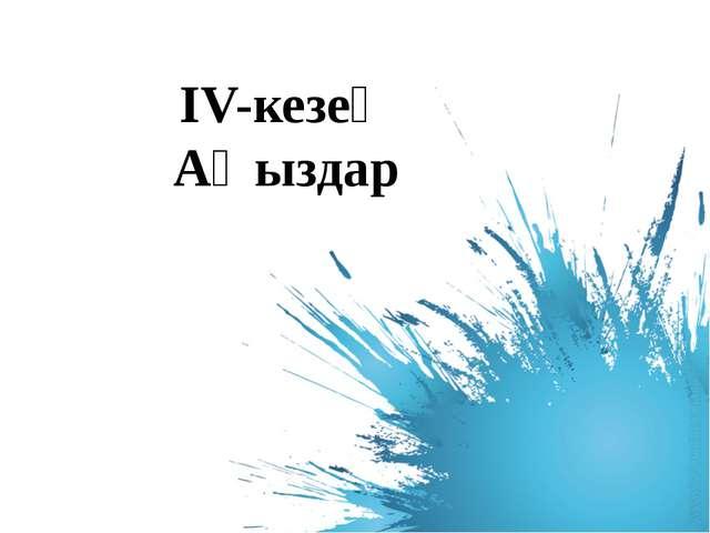 ІV-кезең Аңыздар