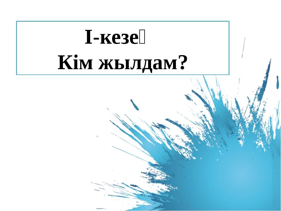 І-кезең Кім жылдам?