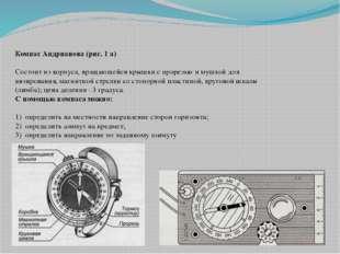 Компас Андрианова (рис. 1 а)  Cостоит из корпуса, вращающейся крышки с проре