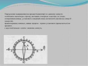 Определение направления на предмет(ориентир) по данному азимуту: освободить м