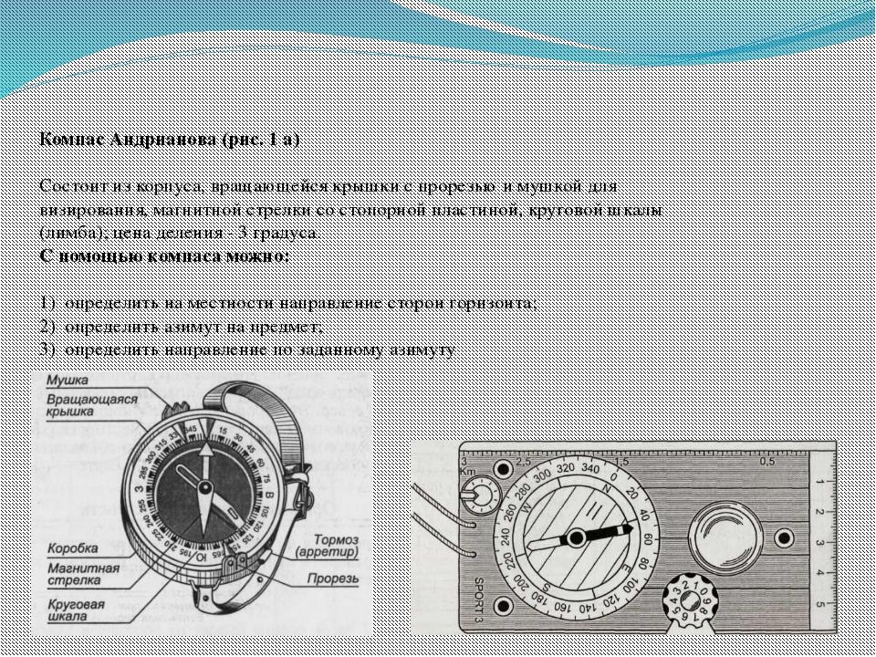 Компас Андрианова (рис. 1 а)  Cостоит из корпуса, вращающейся крышки с проре...