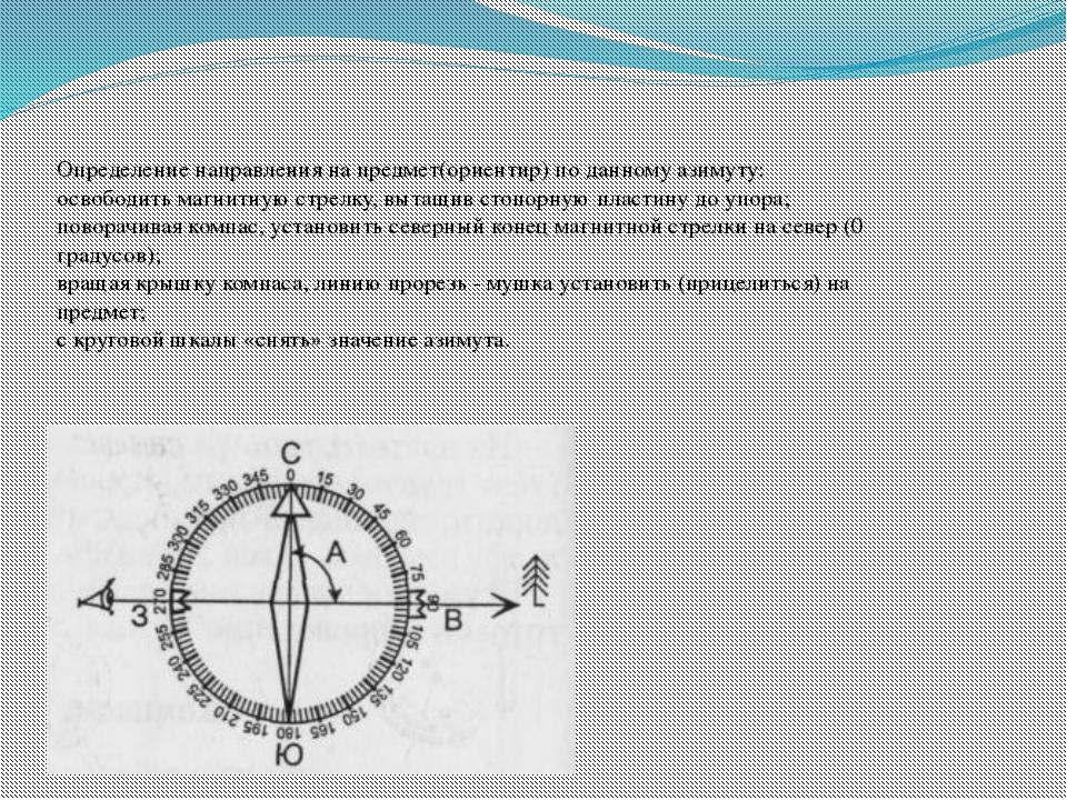 Определение направления на предмет(ориентир) по данному азимуту: освободить м...