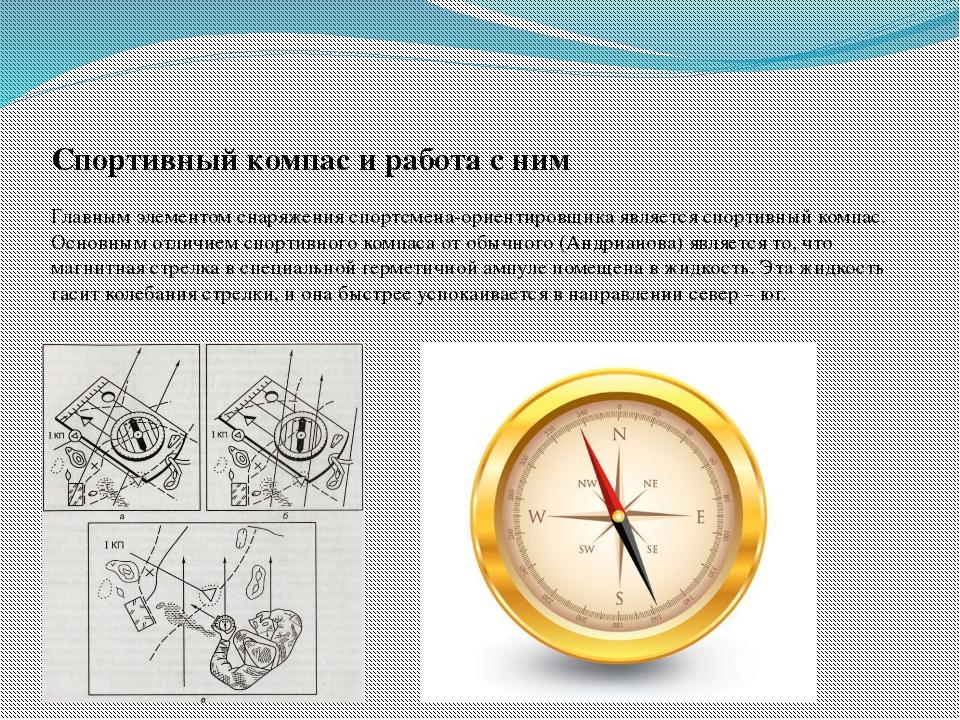 Спортивный компас и работа с ним Главным элементом снаряжения спортсмена-орие...