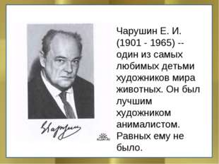 Чарушин Е. И. (1901 - 1965) -- один из самых любимых детьми художников мира ж