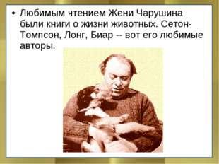 Любимым чтением Жени Чарушина были книги о жизни животных.Сетон-Томпсон, Лон