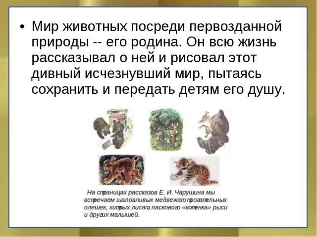 Мир животных посреди первозданной природы -- его родина. Он всю жизнь рассказ...