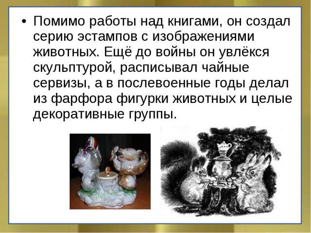 Помимо работы над книгами, он создал серию эстампов с изображениями животных....
