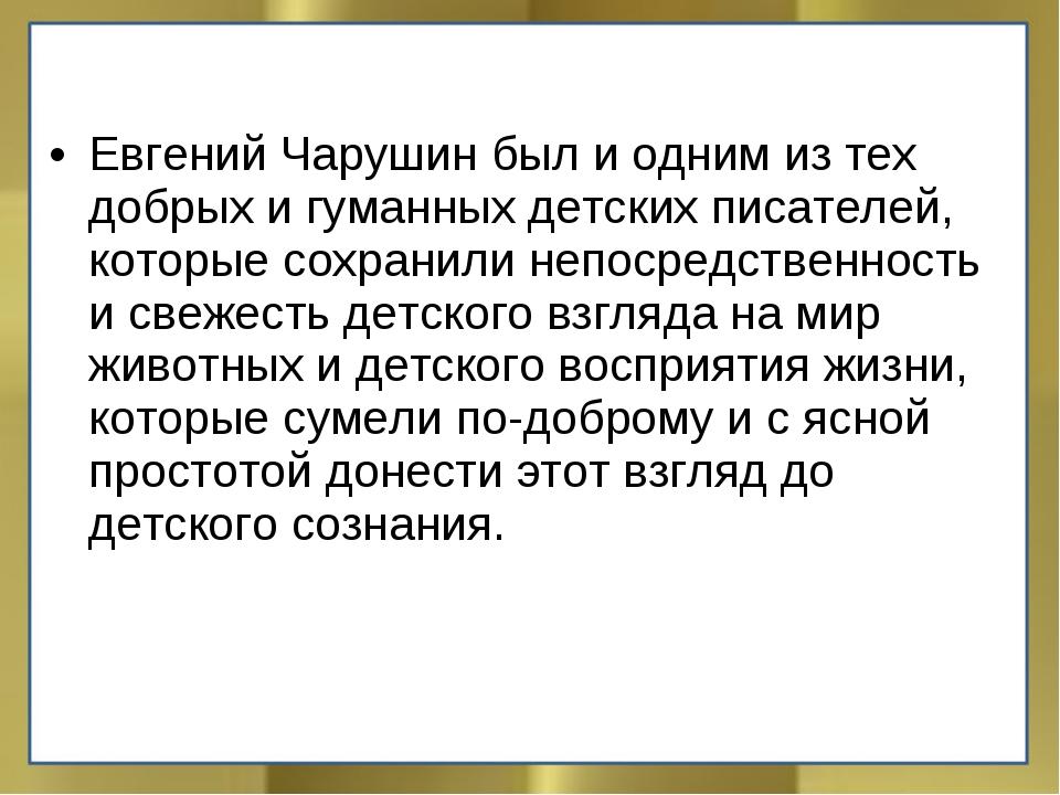 Евгений Чарушин был и одним из тех добрых и гуманных детских писателей, котор...