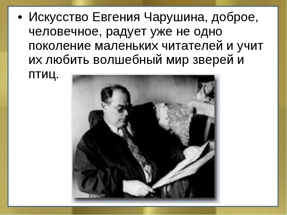 Искусство Евгения Чарушина, доброе, человечное, радует уже не одно поколение...