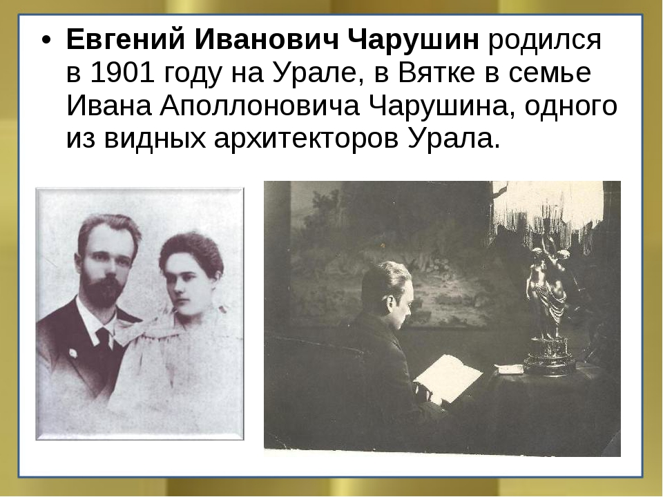Евгений Иванович Чарушинродился в 1901 году на Урале, в Вятке в семье Ивана...