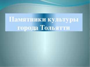 Памятники культуры города Тольятти