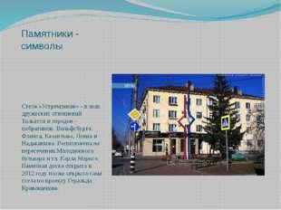 Памятники - символы Стела «Устремление» - в знак дружеских отношений Тольятти