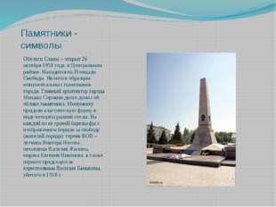 Памятники - символы Обелиск Славы – открыт 26 октября 1958 года, в Центрально