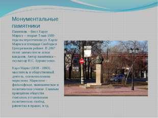 Монументальные памятники Памятник – бюст Карлу Марксу – открыт 5 мая 1989 год