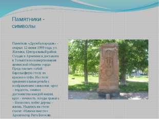 Памятники - символы Памятник «Дружба народов» - открыт 12 июня 1999 года, ул.