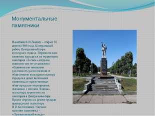 Монументальные памятники Памятник В.И.Ленину – открыт 22 апреля 1980 года, Це