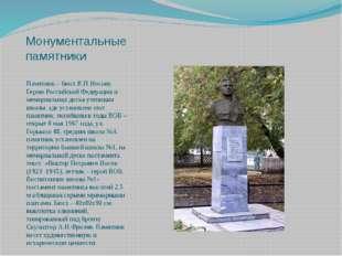 Монументальные памятники Памятник – бюст В.П.Носову, Герою Российской Федерац