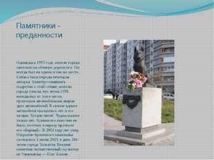 Памятники - преданности Однажды в 1995 году жители города заметили на обочине