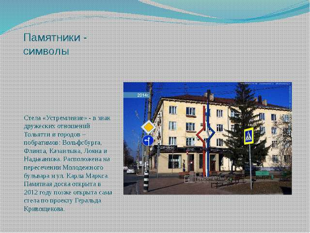 Памятники - символы Стела «Устремление» - в знак дружеских отношений Тольятти...