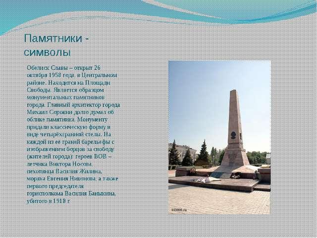 Памятники - символы Обелиск Славы – открыт 26 октября 1958 года, в Центрально...