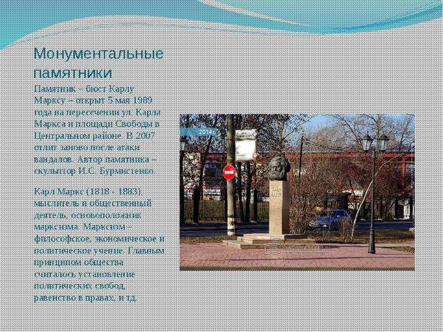 Монументальные памятники Памятник – бюст Карлу Марксу – открыт 5 мая 1989 год...
