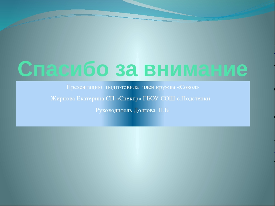 Спасибо за внимание Презентацию подготовила член кружка «Сокол» Жирнова Екате...