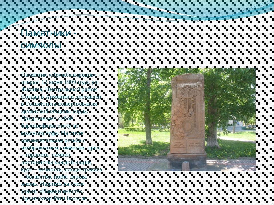 Памятники - символы Памятник «Дружба народов» - открыт 12 июня 1999 года, ул....