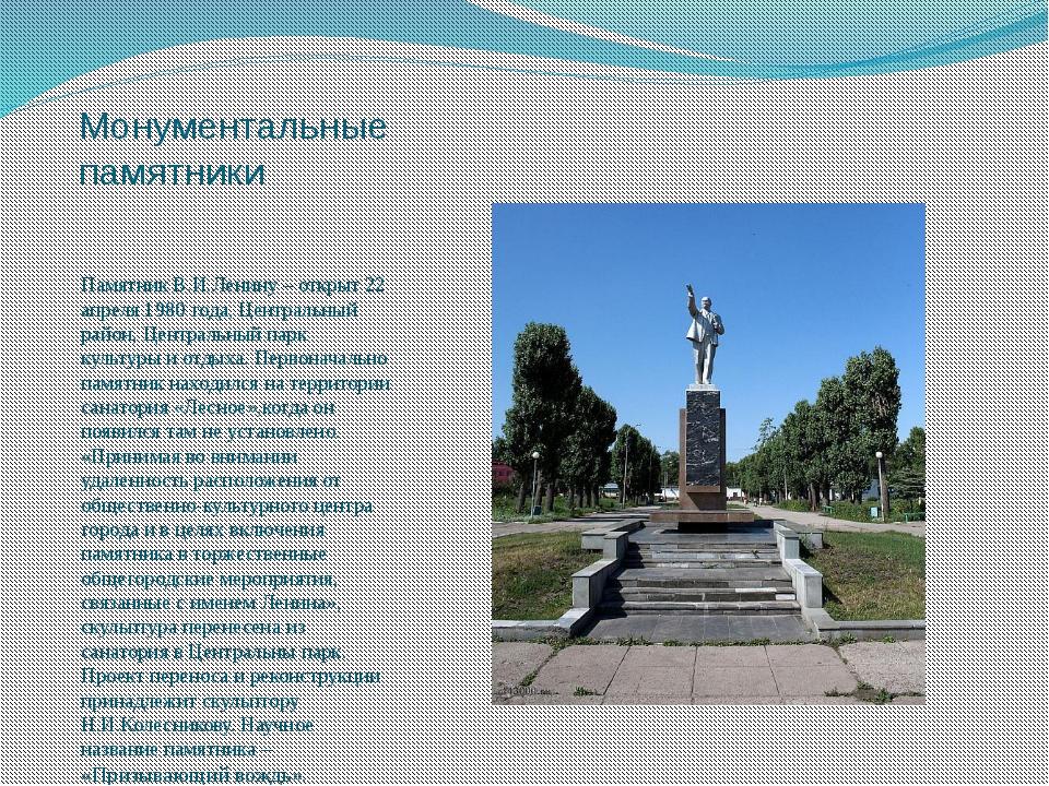 Монументальные памятники Памятник В.И.Ленину – открыт 22 апреля 1980 года, Це...