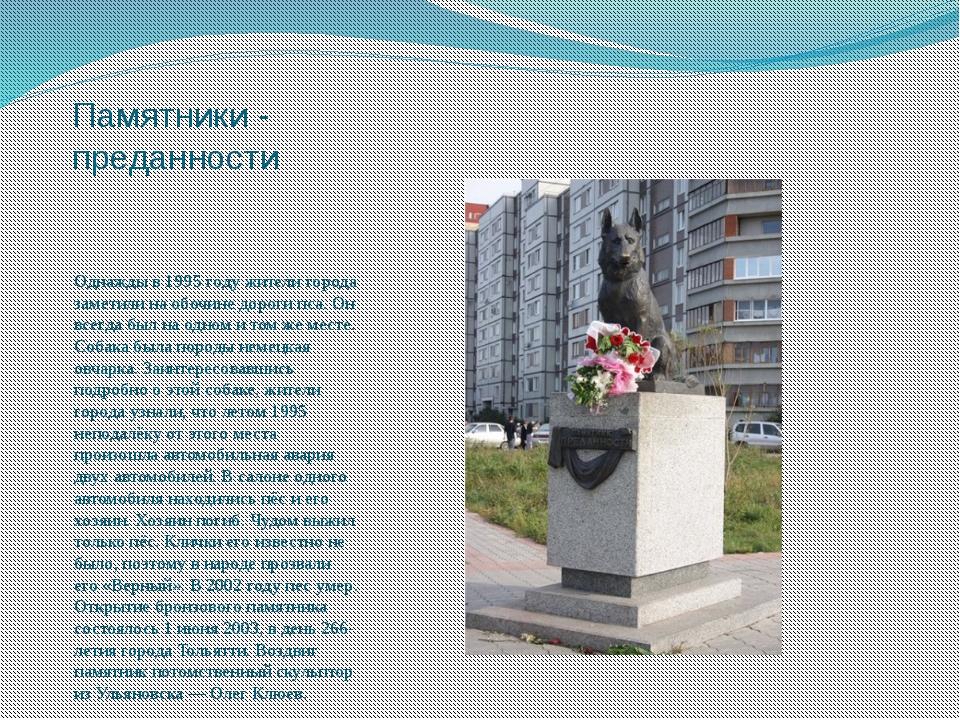 Памятники - преданности Однажды в 1995 году жители города заметили на обочине...