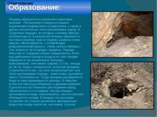 Пещеры образуются в результате карстовых явлений - Растворения поверхностными