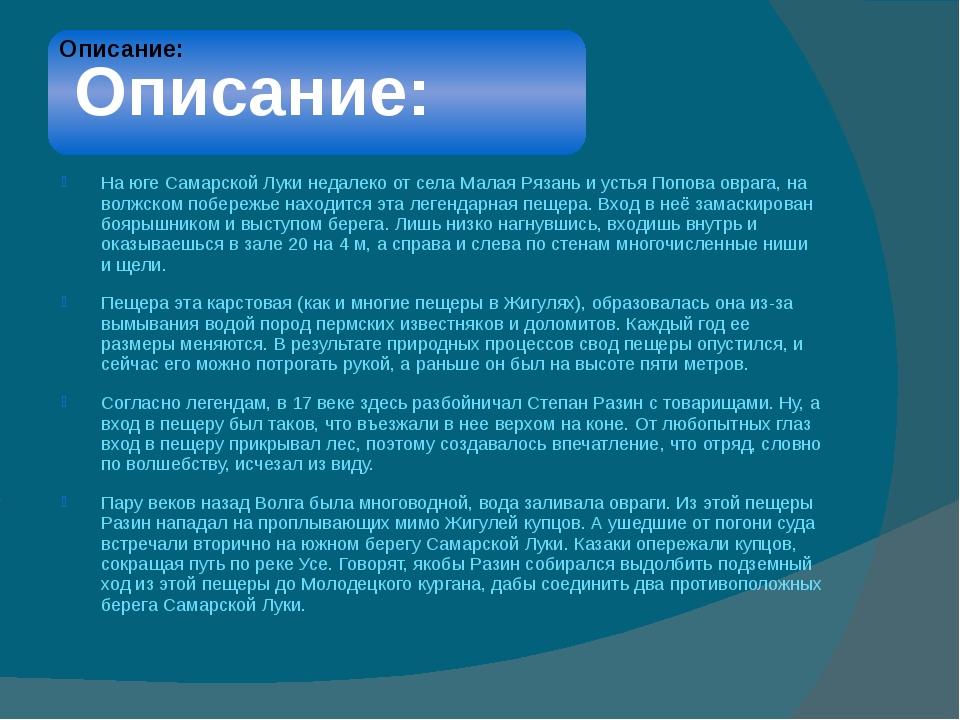 На юге Самарской Луки недалеко от села Малая Рязань и устья Попова оврага, на...