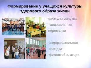 Формирование у учащихся культуры здорового образа жизни -физкультминутки -тан