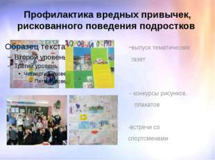 Профилактика вредных привычек, рискованного поведения подростков -выпуск тема