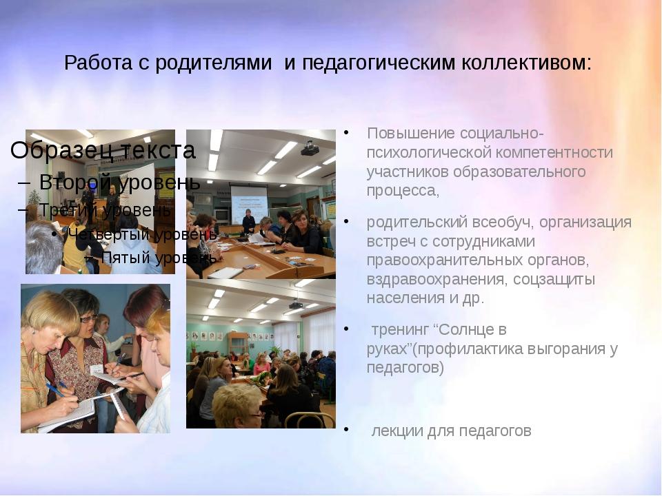 Работа с родителями и педагогическим коллективом: Повышение социально-психол...