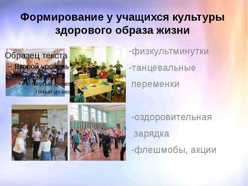 Формирование у учащихся культуры здорового образа жизни -физкультминутки -тан...