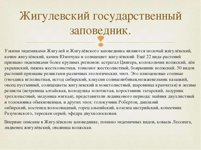 Узкими эндемиками Жигулей и Жигулёвского заповедника являются молочай жигулёв...