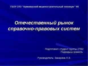 """ГБОУ СПО """"Армавирский машиностроительный техникум """" КК Отечественный рынок"""