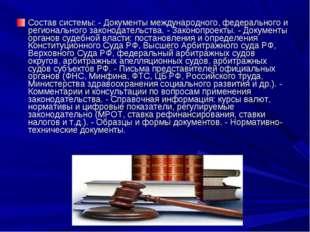 Состав системы: - Документы международного, федерального и регионального зако